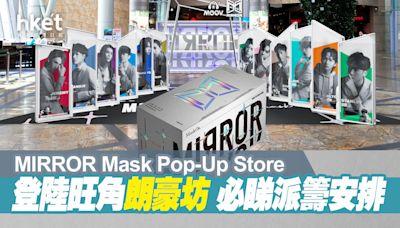【商場活動】朗豪坊MOOV X MIRROR Mask Pop-Up Store!留意派籌安排 - 香港經濟日報 - 地產站 - 地產新聞 - 商場活動