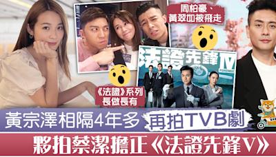 【法證先鋒】黃宗澤相隔4年多再拍TVB劇集 黃翠如周柏豪被飛出《法證先鋒V》 - 香港經濟日報 - TOPick - 娛樂