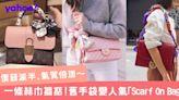 低成本大改造!Scarf On Bag絲巾綁手袋升價質感名牌包
