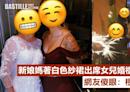 新娘媽著白色紗裙出席女兒婚禮 網友傻眼:根本是婚紗 | Plastic