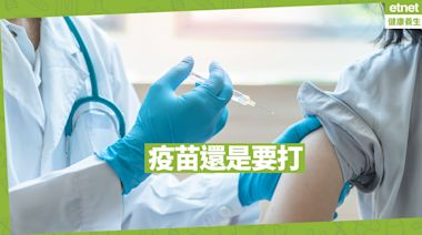 疫苗還是要打 | 石鏡泉-健康快車
