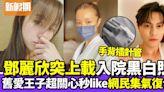 鄧麗欣IG貼入院黑白照 前度王子秒畀like 網民集氣疫情後復合 | 影視娛樂 | 新假期