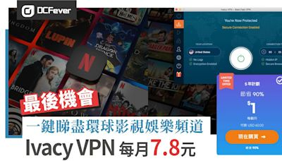 【最後機會】限時優惠 HK$7.8 月費!Ivacy VPN 一鍵睇盡環球影視娛樂頻道 - DCFever.com