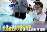 南京Delta變種病毒本土疫情延燒 擴及6省11市增至153例