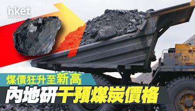 【中國限電】發改委研煤炭價格干預措施 煤炭股逆市下挫、兗州煤業曾跌12% - 香港經濟日報 - 即時新聞頻道 - 即市財經 - 股市