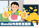 【收息組合】iBond以外的收息選擇 - 香港經濟日報 - 理財 - 博客