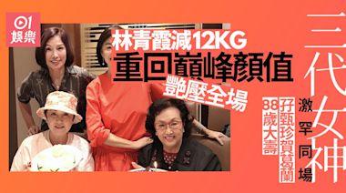 林青霞減肥後現身與甄珍賀葛蘭88歲大壽 顏值重回巔峰超驚艷