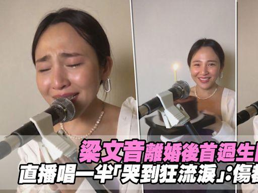 梁文音離婚後首過生日 直播唱一半「哭到狂流淚」:傷都會好的