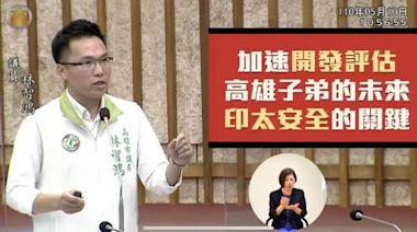 印太安全、高雄最關鍵!林智鴻促產業政策加速評估