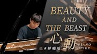 【Beauty and the Beast & 心動 - 林曉培】piano cover by Rick Chang|鋼琴版