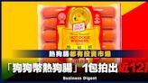 【商業熱話】熱狗腸都有投資市場,「狗狗幣熱狗腸」1包近12萬