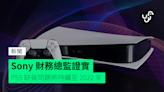 Sony 財務總監證實 PS5 缺貨問題將持續至 2022 年 - 香港 unwire.hk