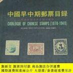 二手書博民逛書店彩色罕見中國早中期郵票目錄20732 張淦生著 萬象郵幣社 出版