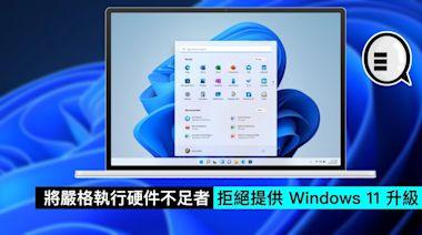 將嚴格執行硬件不足者拒絕提供 Windows 11 升級