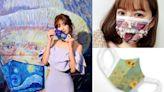 將梵谷《星夜》、孟克《吶喊》戴上臉!「世界名畫」、「時尚花卉」等4款藝術級口罩絕對要收藏
