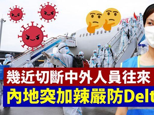 【Delta疫情】極罕手段嚴防Delta!內地突加辣 幾近切斷中外人員往來 - 香港經濟日報 - 中國頻道 - 社會熱點