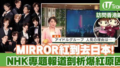 【日本熱話】MIRROR紅到去日本!NHK電視台報道剖析爆紅原因   U Travel 旅遊資訊網站