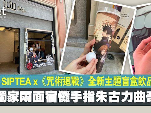 1011 SIPTEA x《咒術迴戰》全新主題盲盒飲品杯 抽獨家兩面宿儺手指朱古力曲奇 - 香港經濟日報 - 地產站 - 地產新聞 - 其他地產新聞