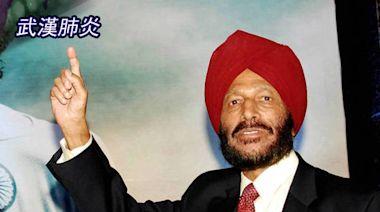 「靈魂奔跑者」染疫亡 享耆壽91歲 印度總理悼念