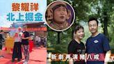 黎耀祥偕老婆北上遊山玩水兼掘金 - 今日娛樂新聞 | 香港即時娛樂報道 | 最新娛樂消息 - am730