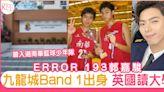 ERROR 193郭嘉駿|曾入選南華籃球少年隊 九龍城區Band 1中學畢業