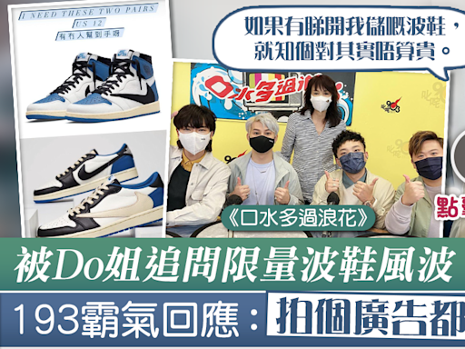 【ERROR成員】Do姐追問郭嘉駿「限量波鞋」事件 193顯霸氣:拍個廣告都買到廿對【有片】 - 香港經濟日報 - TOPick - 娛樂