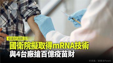 國衛院計畫取得mRNA技術 與4台廠共搶百億疫苗財 -台視新聞網