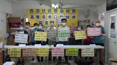 【口腔健康】調查指96%長者無定期檢查牙齒 團體倡增設牙科保健券資助簡單治療 - 香港經濟日報 - TOPick - 新聞 - 社會