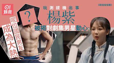萌探探探案|楊紫對同劇男星動真感情 一臉尷尬強調自己專業