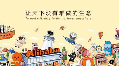 阿里巴巴(09988.HK)第四季業績表現良好 估值吸引