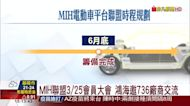 MIH聯盟3/25會員大會 鴻海邀736廠商交流
