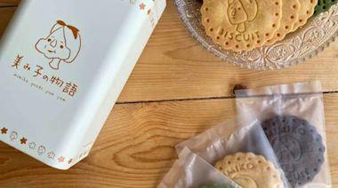 挑戰宜蘭最強伴手禮!宜蘭美美子推「美美子鐵罐餅乾」,抹茶、巧克力、牛奶讚爆!