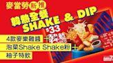 新品速遞 麥當勞推「韓熱全餐SHAKE & DIP」 4款麥樂雞醬+泡菜Shake Shake粉+柚子特飲