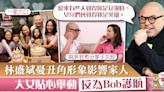 【星二代】林盛斌跟吳若希分享愛女暖心舉動 Bob含淚:女兒覺得我是英雄【有片】 - 香港經濟日報 - TOPick - 娛樂