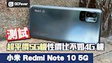 小米 Redmi Note 10 5G 測試:如意算盤打不響 - DCFever.com