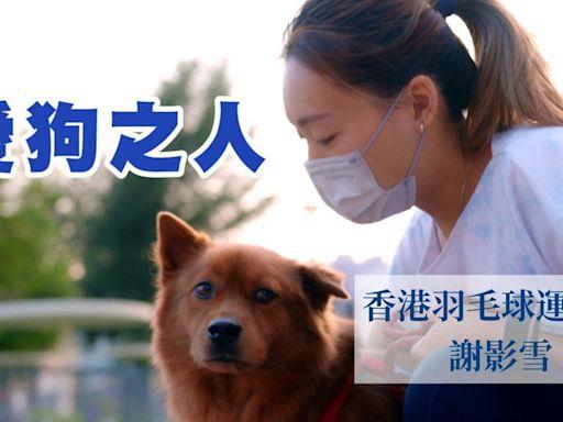曾面對愛犬離世之痛仍願養狗 盼喚醒大眾領養代替買賣動物