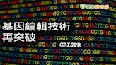 基因編輯又升級 可修改89%遺傳疾病