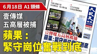 【A1頭條】警再捕五高層 凍資產 蘋果日報:緊守崗位 奮戰到底