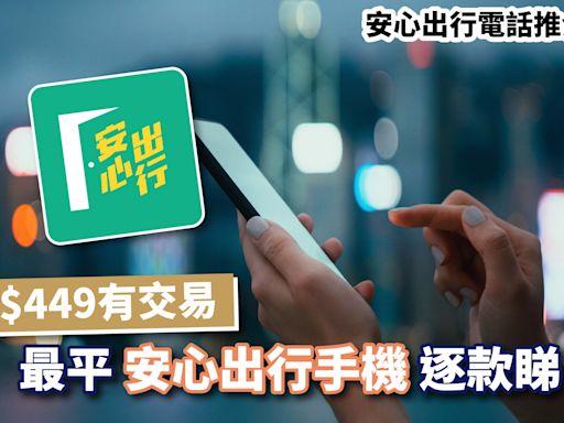 安心出行電話推介丨$449有交易 最平安心出行手機逐款睇!