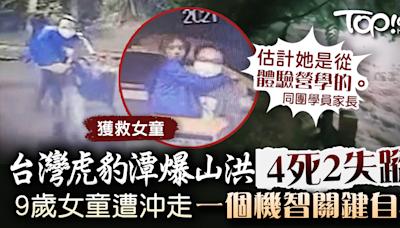 【死裡逃生】台灣虎豹潭爆山洪4死2失蹤 9歲女童遭沖走一個機智關鍵自救 - 香港經濟日報 - TOPick - 健康 - 健康資訊
