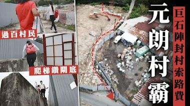 元朗村霸|巨石陣封村索路費 過百村民爬梯捐閘底 | 蘋果日報