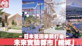 豐田汽車打造 科技智慧城市「網城」