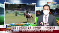 國巨千金馭馬拚東奧 陳奎儒戰110m跨欄預賽