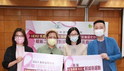 新一代「生物導彈」助治療HER2型乳癌 患者無惡化存活期高一倍