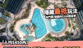 【人均$450內】海洋公園門票+周邊Staycation酒店優惠...
