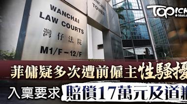 【疑被性騷擾】稱被前男僱主性騷擾 菲傭入稟要求賠償17萬元及道歉 - 香港經濟日報 - TOPick - 新聞 - 社會
