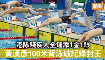 殘疾人全運|港隊添1金1銀 黃漢彥100米背泳破紀錄封王 - 晴報 - 時事 - 要聞
