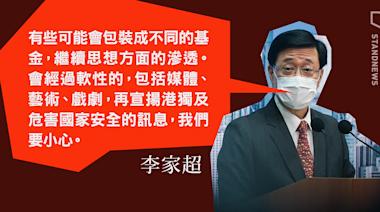 李家超:國安風險減低 但要防軟性滲透 港人移民應三思 | 立場報道 | 立場新聞