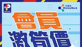 【百佳】限時搶購72小時(23/06-25/06)