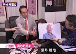 提醒韓國瑜「小心未爆彈」!宋楚瑜親揭與郭台銘關係 - 自由娛樂